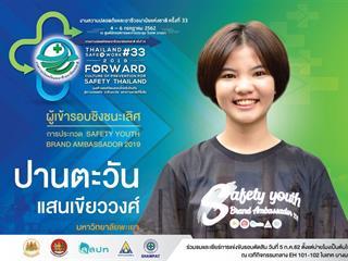 Safety Youth Brand Ambassador 2019.jpeg